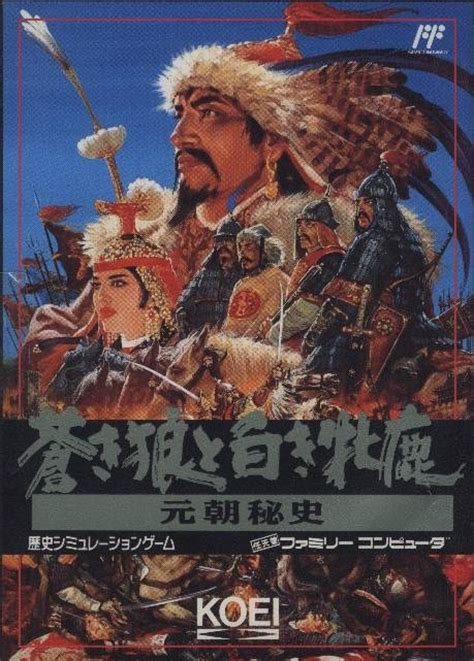 Genghis Khan II: Clan of the Gray Wolf — StrategyWiki, the