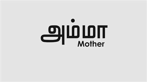 How to Say Mother in Tamil? - YouTube